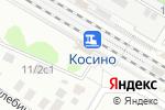 Схема проезда до компании Косино в Москве