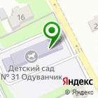 Местоположение компании Детский сад №31, Одуванчик