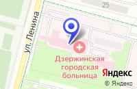 Схема проезда до компании ПОЛИКЛИНИКА ДЗЕРЖИНСКАЯ БОЛЬНИЦА в Дзержинском