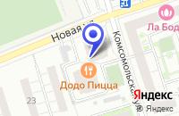Схема проезда до компании ДОМАШНЯЯ АПТЕКА в Реутове