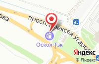 Схема проезда до компании АЗС Оскол-ТЭК в Старом Осколе
