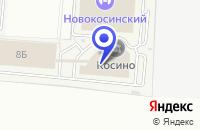 Схема проезда до компании ДЮСШ КОСИНО в Москве