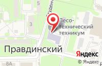 Схема проезда до компании Правдинский лесхоз-техникум в Правдинском