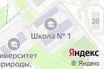 Схема проезда до компании Средняя общеобразовательная школа №1 в Котельниках