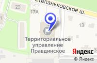 Схема проезда до компании ТФ БОСТОН ПЛЮС в Правдинском