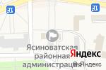 Схема проезда до компании Ясиноватский районный совет в Ясиноватой