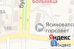 Схема проезда до компании Ясиноватский городской совет в Ясиноватой