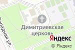 Схема проезда до компании Храм Великомученика Дмитрия Солунского в поселке Восточном в Москве