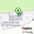 Местоположение компании Детский сад №123