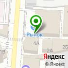 Местоположение компании Киоск по продаже бижутерии