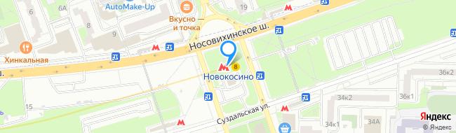 метро Новокосино
