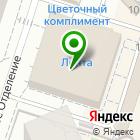 Местоположение компании Мастерская по ремонту трикотажных и кожаных изделий на ул. 3 Почтовое отделение