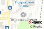 Схема проезда до компании Свято-Покровский храм в Донецке