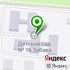 Местоположение компании Детский сад №16, Забава