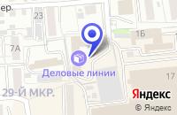Схема проезда до компании БИТ КОМПЛЕКТ в Старом Осколе