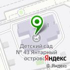 Местоположение компании Детский сад №43, Янтарный островок
