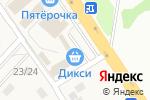 Схема проезда до компании Дикси в Вельяминово