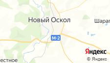Гостиницы города Новый Оскол на карте