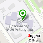 Местоположение компании Детский сад №29