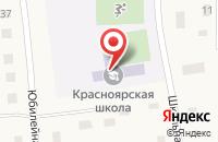 Схема проезда до компании Красноярская средняя общеобразовательная школа в Красном Яре