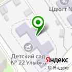 Местоположение компании Детский сад №22, Улыбка
