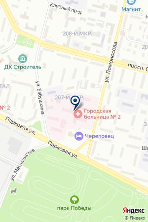 АПТЕКА ЧЕРЕПОВЕЦКАЯ БОЛЬНИЦА № 2 на карте Череповца