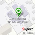 Местоположение компании Детский сад №52, Ласточка