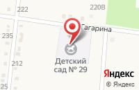 Схема проезда до компании Детский сад №29 в Киевском