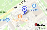 Схема проезда до компании ОСКОЛПРИНТ в Старом Осколе