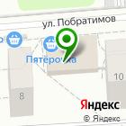 Местоположение компании Магазин бижутерии на ул. Побратимов