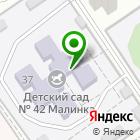 Местоположение компании Детский сад №42