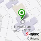 Местоположение компании Начальная общеобразовательная школа №31