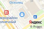 Схема проезда до компании МТС в Старом Осколе