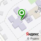 Местоположение компании Детский сад №69, Ладушки