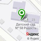 Местоположение компании Детский сад №58, Радость