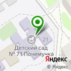 Местоположение компании Детский сад №71, Почемучка