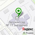 Местоположение компании Детский сад №11, Звездочка