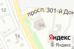 Схема проезда до компании Beerstown в Донецке