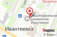 Схема проезда до компании Территориальная избирательная комиссия г. Ивантеевки в Ивантеевке