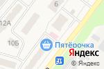 Схема проезда до компании Авиценна в Киреевске