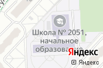 Схема проезда до компании Центр образования №2051 с дошкольным отделением в Москве