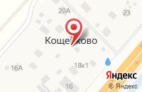 Схема проезда до компании Росгосстрах в Кощейково