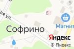 Схема проезда до компании Администрация городского поселения Софрино в Софрино