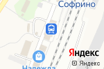 Схема проезда до компании Софрино в Софрино