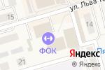 Схема проезда до компании Физкультурно-оздоровительный комплекс, МКУ в Киреевске