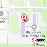 Средняя общеобразовательная школа им. Героя России В.В. Матвеева