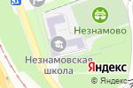 Схема проезда до компании Основная общеобразовательная Незнамовская школа в Незнамово