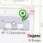 Местоположение компании Детский сад №1, Светлячок