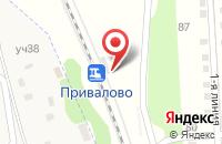 Схема проезда до компании Привалово в Привалово