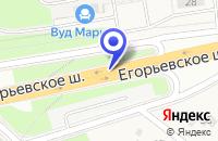 Схема проезда до компании ПТФ ДОБРИК Л.А. в Егорьевске